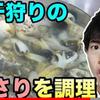 YouTubeで英語の勉強(料理編)No.8