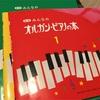 新版オルガンピアノの本