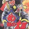 【め組の大吾】消防士漫画の名言・名台詞・名場面まとめ