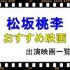 松坂桃李出演映画一覧表!おすすめ人気映画