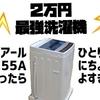 レビュー:2万円洗濯機Haier JW-C55Aコスパ最強!一人暮らしにちょうど良すぎなんだが。