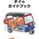 【要チェック】マムアンちゃんと巡るタイのガイドブックが無料でダウンロードできる!