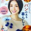 今月の表紙は上戸彩さんです。