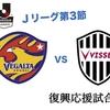 【Jリーグ第3節】復興支援試合、ヴィッセル神戸戦。【ベガルタ仙台】