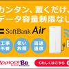 【SoftBank Air(ソフトバンクエアー)】工事不要で使えるインターネット