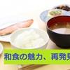 お腹を壊しているときは何を食べる?体調不良で和食の魅力を再発見!