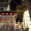 【祇園祭】山鉾リスト