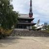 東京・港区の東京タワーが見えるオススメパワースポット「増上寺」へ行ってみた!!~徳川将軍が数々の戦に勝ち、度重なる災難を退けた、勝運・厄除けのご利益が~