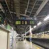 5日ぶりの北海道