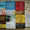 【今 読んでます!】私的おすすめ本と選書ポイント