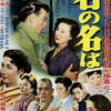 映画「君の名は」(第一部、1953)見る。