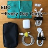 【EDC〜Every Day Carry〜】