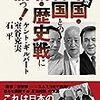 🎹29:─4─中国共産党の「南京大虐殺関連資料」。世界記憶遺産認定と天皇に対する謝罪要求。~No.184No.185No.186 *