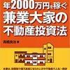 地方・築古・高利回りで年2000万円を稼ぐ 兼業大家の不動産投資法