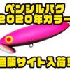 【BOMBADA AGUA】世界中の様々な魚を狙えるノイジー系ルアー「ペンシルバグ2020年カラー」通販サイト入荷!