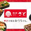 巣ごもり2日目。和食さとの1400円(元値)ステーキ重テイクアウトしようぜ。(日曜日、曇り一時雨)