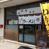 ★3.3   大垣市 「政吉食堂」 ~優しいラーメン!サイドメニューもおいしい~