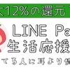LINE Payで最大12%を解説!使えるサービスか徹底的に考えた。