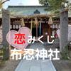 恋みくじが人気の布忍神社(大阪)意味を読み解けるかな?