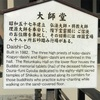 犬山で四国八十八ヶ所お砂踏み行場:近場で四国八十八ヶ所お遍路をすることができます。ただし、元気な方は是非本四国へお願いします。