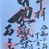御朱印集め 石上寺(Sekijyouji):三重
