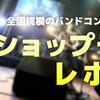 HOTLINE2018 利府店 店予選ライブVol.3レポート!
