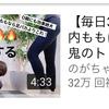 『のがちゃんねる』さんのYouTube動画で鍛える