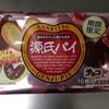 「義理チョコ」だけではもったいない!?三立製菓「源氏パイ チョコ」