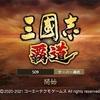 【政庁レベル19に挑戦】三國志覇道