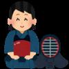 剣道という習い事