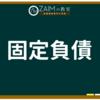 ZAIM用語集 ➤固定負債
