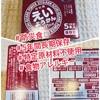 『 #防災食 #5年長期保存 #井村屋 #えいようかん #ヤマダ電機 』