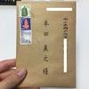 過去の自分から手紙が届いたので読んでみた。