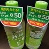 「お~いお茶 新緑」でLINEポイントがもらえるキャンペーン!
