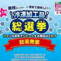 業務スーパーの冷凍加工品 総選挙!最強グルメ超絶おすすめランキング!