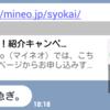 mineoの紹介URLをゲットしてAmazonギフト券2,000円分をもらう方法