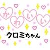 クロミちゃんのお誕生日を記念してかわいいグッズが登場!