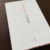 書評を読んで本を選ぶのもおもしろい!『小泉今日子書評集』