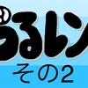 キャラ・マンガ 涙腺戦隊うるうるレンジャー その2『ブルーさん参上』