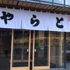 赤坂御所ラン20190117