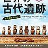 世界の古代遺跡 学研パブリッシング