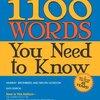 難しい英単語を覚えるのに役立った洋書「1100 Words You Need to Know」
