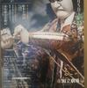 国立小劇場九月文楽公演『絵本太功記』 ~夕顔棚の段、尼ヶ崎の段(写真)