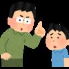 【どこからが体罰?】親の体罰禁止ガイドラインの新聞記事。学校での体罰の経験も踏まえてワタシは体罰反対。