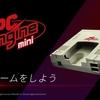 コナミが『PCエンジン mini』を発表!収録タイトルの一部としてまずは6タイトルが明らかに!