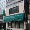 喫茶シルクロード/東京都台東区