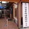 【酒蔵開き】高木酒造in弁天座