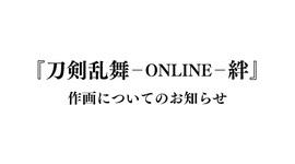 『刀剣乱舞-ONLINE-絆』作画についてのお知らせ
