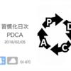 「1日1食生活」の2週目をスタート![習慣化日次PDCA 2018/02/05]