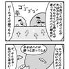 【四コマ】ドクターフィッシュ